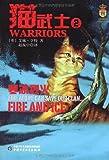 猫武士2:寒冰烈火