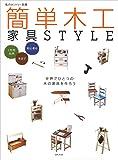 簡単木工家具style―1万円以内半日で初心者も (私のカントリー別冊)