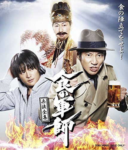 Japanese TV Series - Shoku No Gunshi Hyoho Zenshu (3BDS) [Japan BD] BSZD-8130 by
