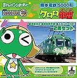 (2 cars into the top car) B Train Shorty Kumamoto Electric Railway 5000 form Keroro Gunso / Blue Frog