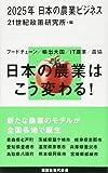 2025年 日本の農業ビジネス (講談社現代新書)