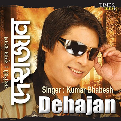 Satyajit Jena New Song Mp3 Downlod: Dehajan By Santa Ujir & Satyajit Kalita Kumar Bhabesh On