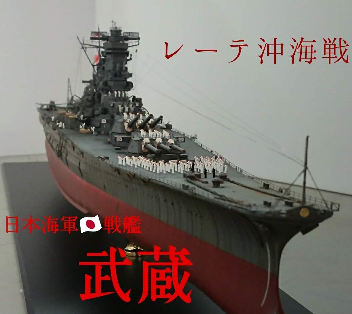 1/350 日本海軍 戦艦武蔵レーテ沖完成品 精密模型フィギュア付き アクリメイトケース付き 再製作なし限定品 B07STST42N