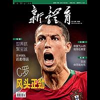 新体育 月刊 2018年07期