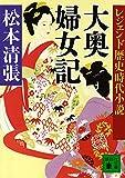 レジェンド歴史時代小説 大奥婦女記 (講談社文庫)