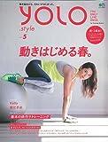 YOLO.style VOL.5 (エイムック 4045)