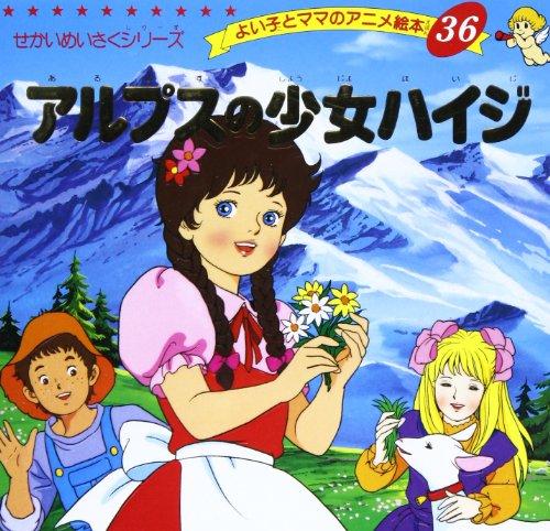 Heidi, girl of the Alps (children and MOM's anime picture 36 world meisaku series)