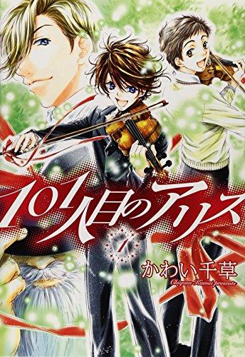 101人目のアリス (1) (ウィングス・コミックス)
