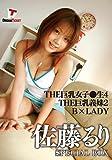 佐藤るりSpecial [DVD]