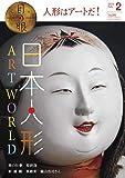 月刊目の眼 2019年2月号 (日本人形 Art World)