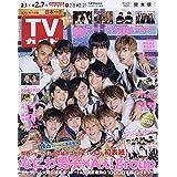 週刊TVガイド 2020年 2/7号