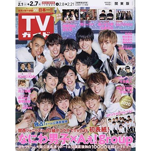 週刊TVガイド 2020年 2/7号 表紙画像