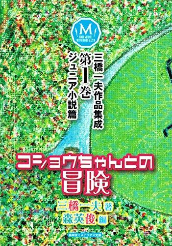 コショウちゃんとの冒険  三橋一夫作品集成 第一巻《ジュニア小説篇》