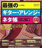 ムック [ギターマガジン]最強のギターアレンジネタ帳 アップグレード版 CD付 (リットーミュージック・ムック)