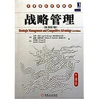 华章国际经典教材•战略管理(中国版)(原书第3版)
