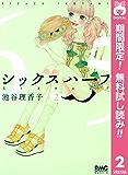 シックス ハーフ【期間限定無料】 2 (りぼんマスコットコミックスDIGITAL)