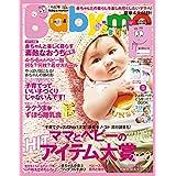 2020年4月号 BARBAPAPA(バーバパパ)赤ちゃん専用 お薬手帳・他