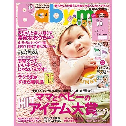 Baby-mo 2020年4月号 画像