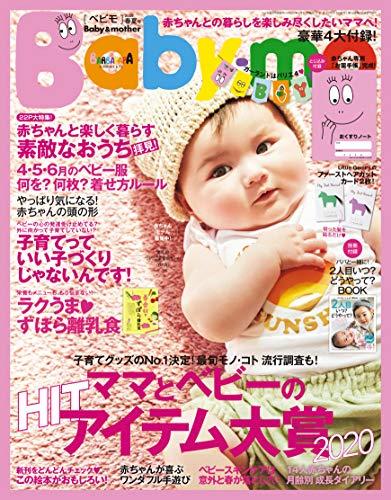 Baby-mo 2020年4月号 画像 A