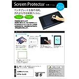 メディアカバーマーケット XP-Pen Star03 ペンタブレット機種用【ペンタブレット用 保護フィルム 反射防止】