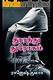 Thoorathu Thurogam (Tamil Edition)