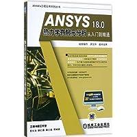 ANSYS 18.0热力学有限元分析从入门到精通(附光盘)