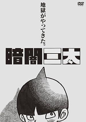 暗闇三太 DVD