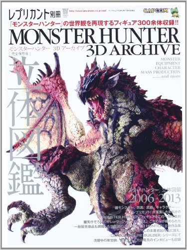 Replicant Extra Issue MONSTER HUNTER 3D ARCHIVE (Bamboo Mook) [JAPAN]
