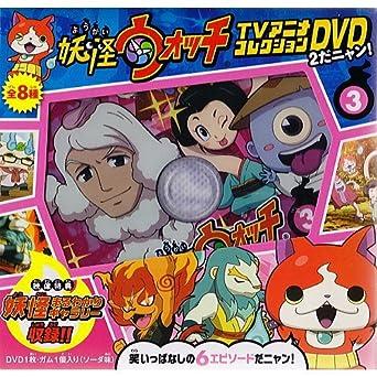 Amazoncojp 妖怪ウォッチ Tvアニメコレクションdvd2だニャン 3