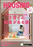 HOUSING (ハウジング)by suumo(バイ スーモ) 2019年8月号