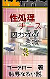 性処理ナース~囚われの白衣3 (恥辱なる小説)