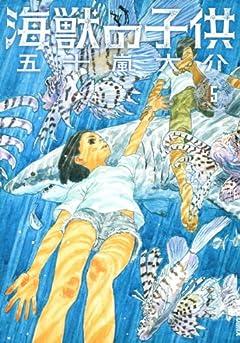 海獣の子供の最新刊