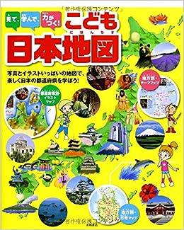 Shinsen Dai Nihon chizu. - Japanese Historical Maps