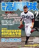 報知高校野球 2013年 07月号 [雑誌]