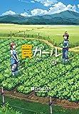 罠ガール コミック 1-2巻セット