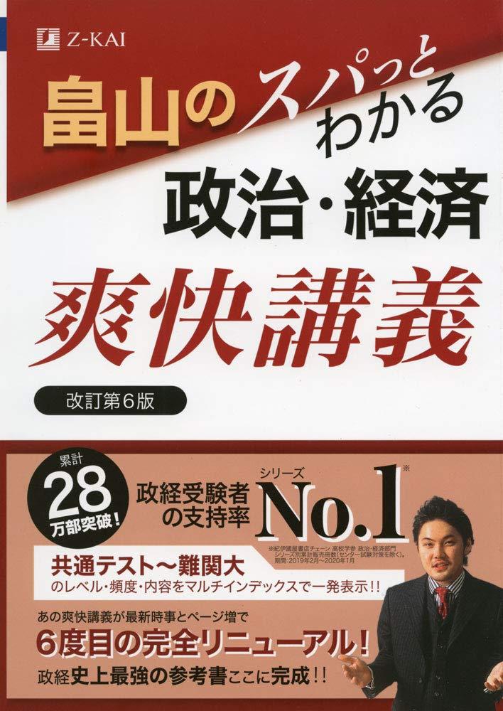 政経のおすすめ参考書・問題集『畠山のスパッとわかる政治・経済爽快講義』