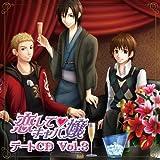 「恋してキャバ嬢」デートCD Vol.3