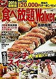 食べ放題Walker ウォーカームック