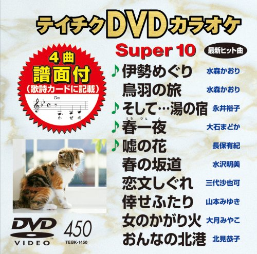 (Karaoke - Teichiku DVD Karaoke Super 10 [Japan DVD] TEBK-1450)