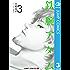 鉄腕アダム 3 (ジャンプコミックスDIGITAL)