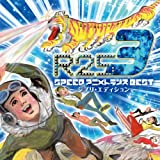 EXIT TRANCE PRESENTS R25 SPEED アニメトランス BEST3 ~ジブリ・エディション~
