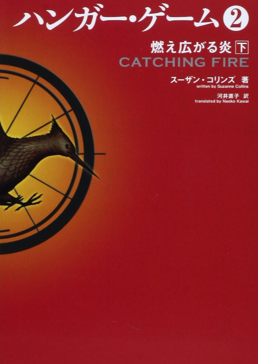 Read Online Catching Fire (The Hunger Games, Book 2) Vol. 2 of 2 (Hanga Gemu 2 Vol. 2 of 2 Moehirogaru Hono) (Japanese Editon) PDF