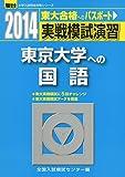 東京大学への国語 2014―実戦模試演習 (大学入試完全対策シリーズ)