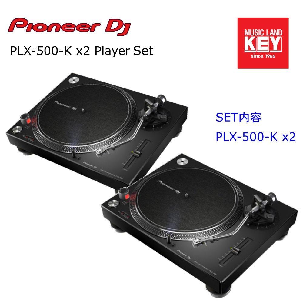 Pioneer DJ パイオニア PLX-500-K (PLX500 2台) Player SET   B07DBLVVSB