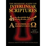 Messianic Aleph Tav Interlinear Scriptures (MATIS) Volume Five Acts-Revelation, Aramaic Peshitta-Greek-Hebrew-Phonetic Transl