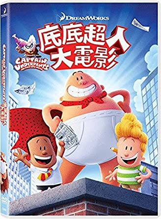 Amazon Com Captain Underpants The First Epic Movie Region 3 Dvd Non Usa Region Hong Kong Version Chinese Subtitled 底底超人大電影 David Soren Movies Tv