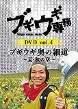 Variety - Boogie Woogie Senmu DVD Vol.4 Boogie Woogie Oku No Hosomichi Natsu Aki No Sho (2DVDS) [Japan DVD] VPBF-15644