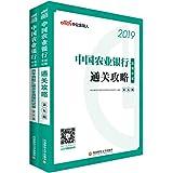 中公版·(2019)中国农业银行招聘考试:历年真题汇编及全真模拟试卷+通关攻略(套装共2册)