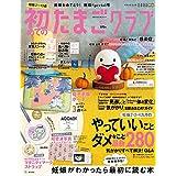 2020年秋号 MOOMIN BABY(ムーミン)母子手帳ポーチ&ストラップ