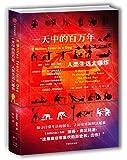 一天中的百万年:人类生活大爆炸, 格雷格詹纳,中信出版社,9787508679921